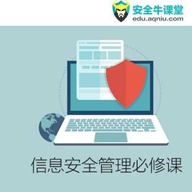 信息安全管理必修课