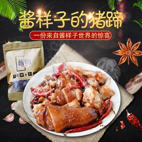 懒人猪蹄 酱样子的猪蹄 祖传汤底 纯手工炖煮 非工业脱毛 全程顺丰冷运