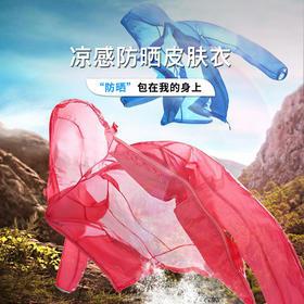 【穿上浑身凉  防晒黑+防晒伤】 阻隔97.5%紫外线  轻薄透气设计  拒水不怕雨 凉感轻薄皮肤衣