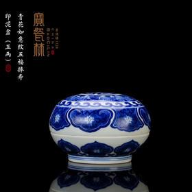 青花如意纹五福捧寿印泥盒(五两)