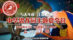 【5天4夜】中华恐龙园主题夏令营震撼开营,名额即将报满!