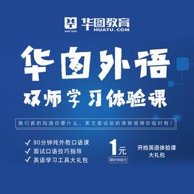 【华图外语】1元上英语口语课_轻松解决英语面试!