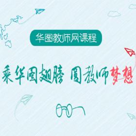 华图教师网 特岗教师招聘教综+小学数学笔试套餐 笔试视频课