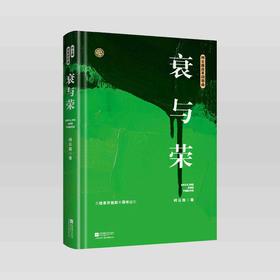 【衰与荣】柯云路改革开放四部曲
