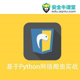 基于Python网络爬虫实战数据开发信息安全