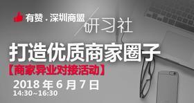 【深圳商盟研习社】| 商家资源异业对接活动