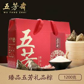 【五芳斋】臻品五芳礼盒 5口味共10粽+咸蛋4枚