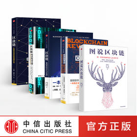 区块链系列(套装5册) 中信出版社图书 正版书籍