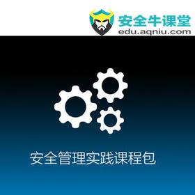 安全管理实践课程包