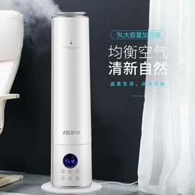 【加水1次加湿9小时】富得莱负离子智能加湿器  9L超大容量 缺水断电  可加香薰