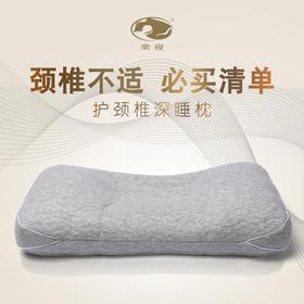 C/楽寝新款助眠护颈椎健康枕时尚简约可水洗可调节枕头枕芯(助眠枕)