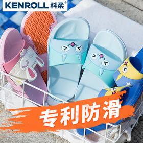 kenroll科柔专利防滑卡通拖鞋男女童款可爱宝宝拖鞋居家冲凉浴室洗澡防滑