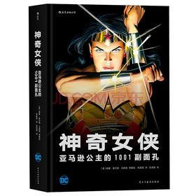 【正版包邮】神奇女侠 ya马逊公主的1001副面孔 神奇女侠 超级英雄 DC漫画书籍正义联盟 美漫