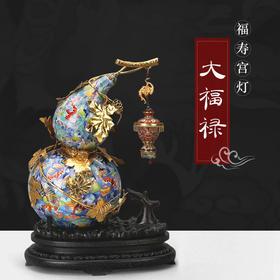 张同禄大福禄·黄金福寿宫灯(蓝)/(红)