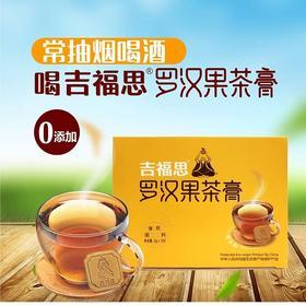 罗汉果茶膏 广西特产 零添加 生态原产地保护产品