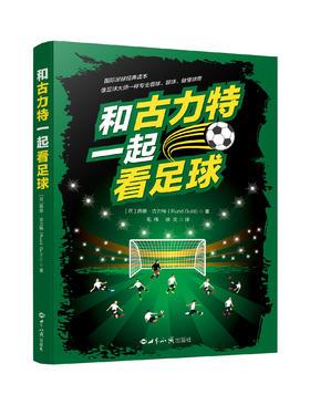 【新书八折包邮】《和古力特一起看足球》