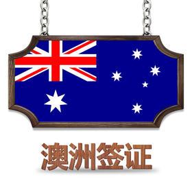 澳洲个人旅游签证办理