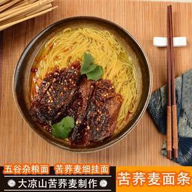 【大凉山苦荞面】苦荞面条细条型挂面 四川特产清汤杂粮苦荞麦面条 速食细面