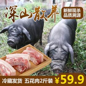散养黑猪肉1Kg包邮