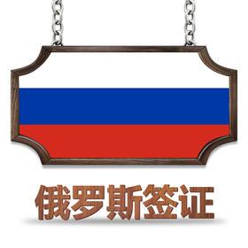 俄罗斯旅游签证办理