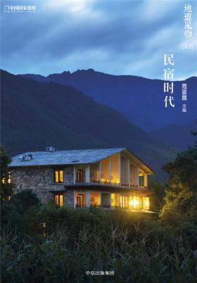 《民宿时代》中国国家地理Mook团队遍寻中国实地采写,只为住一家好民宿