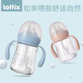 loffix睿菲奶瓶玻璃新生儿0-3个月初生婴儿宽口径防胀气吸管奶瓶