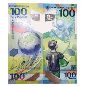 【清仓】2018俄罗斯世界杯纪念钞·俄罗斯中央银行限量发行