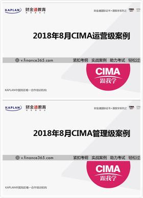 2018 CIMA运营级及管理级 正版kaplan课程套餐