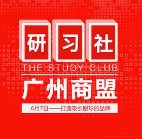 【广州商盟】研习社•酷品牌革命~