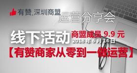【深圳商盟】运营分享会 | 有赞商家从零到一做运营