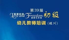 """银川丨第39届""""爱和自由""""初级幼儿教师培训"""