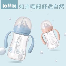 loffix睿菲宽口径防呛防胀气玻璃奶瓶新生儿宝宝宽口玻璃奶瓶有柄