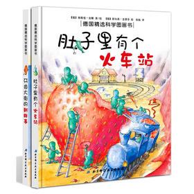 肚子里有个火车站+牙齿大街的新鲜事(精)/德国精选科学图画书全套2册 幼儿绘本图书儿童故事书0-3-5-6周岁宝宝睡前科普读物