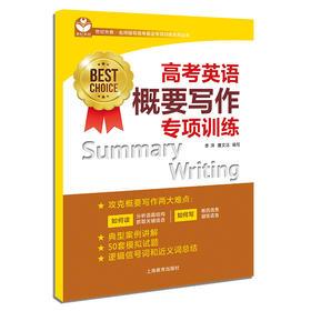 高考英语概要写作专项训练(名师指导高考英语专项训练系列丛书BEST CHOICE)
