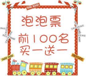 【前100名买一送一】2018苏州彩虹泡泡跑大型户外亲子活动入场券