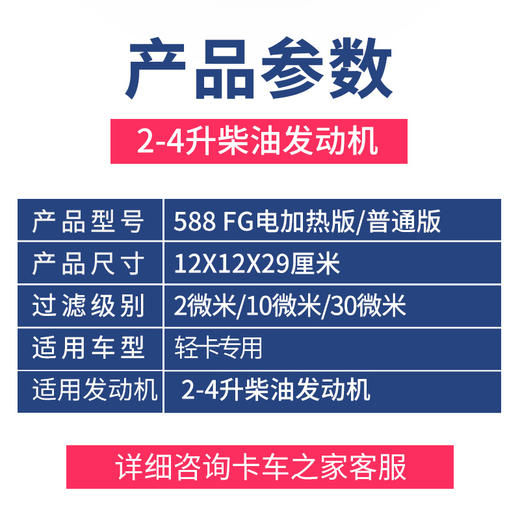 派克 轻卡油水分离器总成 588FG 商品图1
