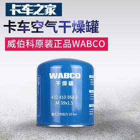 威伯科WABCO 干燥罐 卡车空气干燥罐干燥除湿器 蓝 原装正品 卡车之家