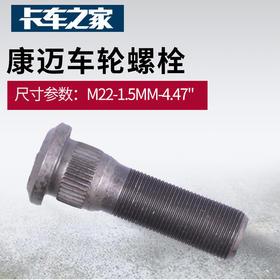 康迈车轮螺栓-10014534