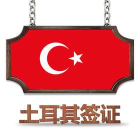 土耳其签证办理
