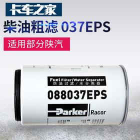 派克088037Eps/Eps-wb/10微米柴油过滤器粗滤 适用潍柴欧曼 卡车之家