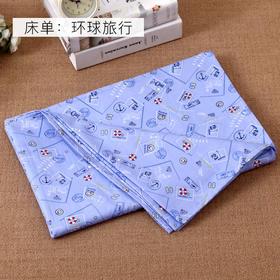 【一元闪拼】龙之涵精梳纯棉印花儿童床单(环球旅行款)1.5m*2.0m