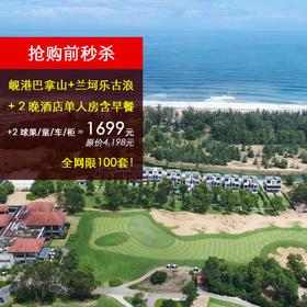 【秒杀】岘港高尔夫别墅打球套餐:2球2晚仅售1699元!限售100套#海外抢购第一单#[B]