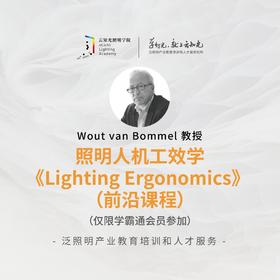 照明人机工效学《Lighting Ergonomics》(前沿课程) (仅限学霸通会员参加)