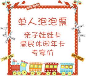 【亲子卡/休闲年卡用户专享价】2018苏州彩虹泡泡跑大型户外亲子活动入场券