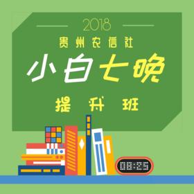 2018贵州农信社小白七晚提升班