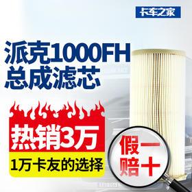 派克总成滤芯 1000FH总成滤芯2微米/10微米/30微米滤芯 2020pm/2020tm/2020sm