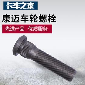 康迈车轮螺栓-10023593