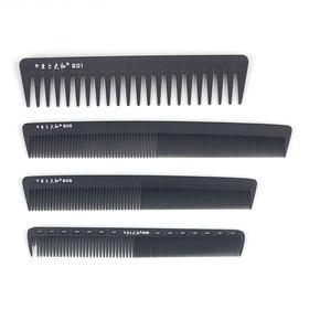 大和碳纤维套梳 防静电裁剪梳子美发剪发梳分区挑梳