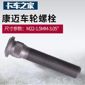 康迈车轮螺栓-10005301