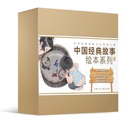 《中国经典故事绘本系列》——超有趣的传统故事,让宝贝领略中华传统文化的魅力